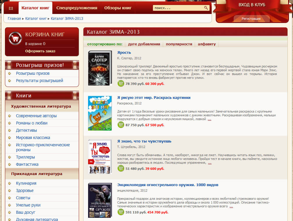 "eCommerce website for the ""Book Club"" company - Online catalogue interface"